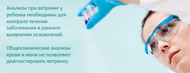 Анализы крови при ветрянке на антитела