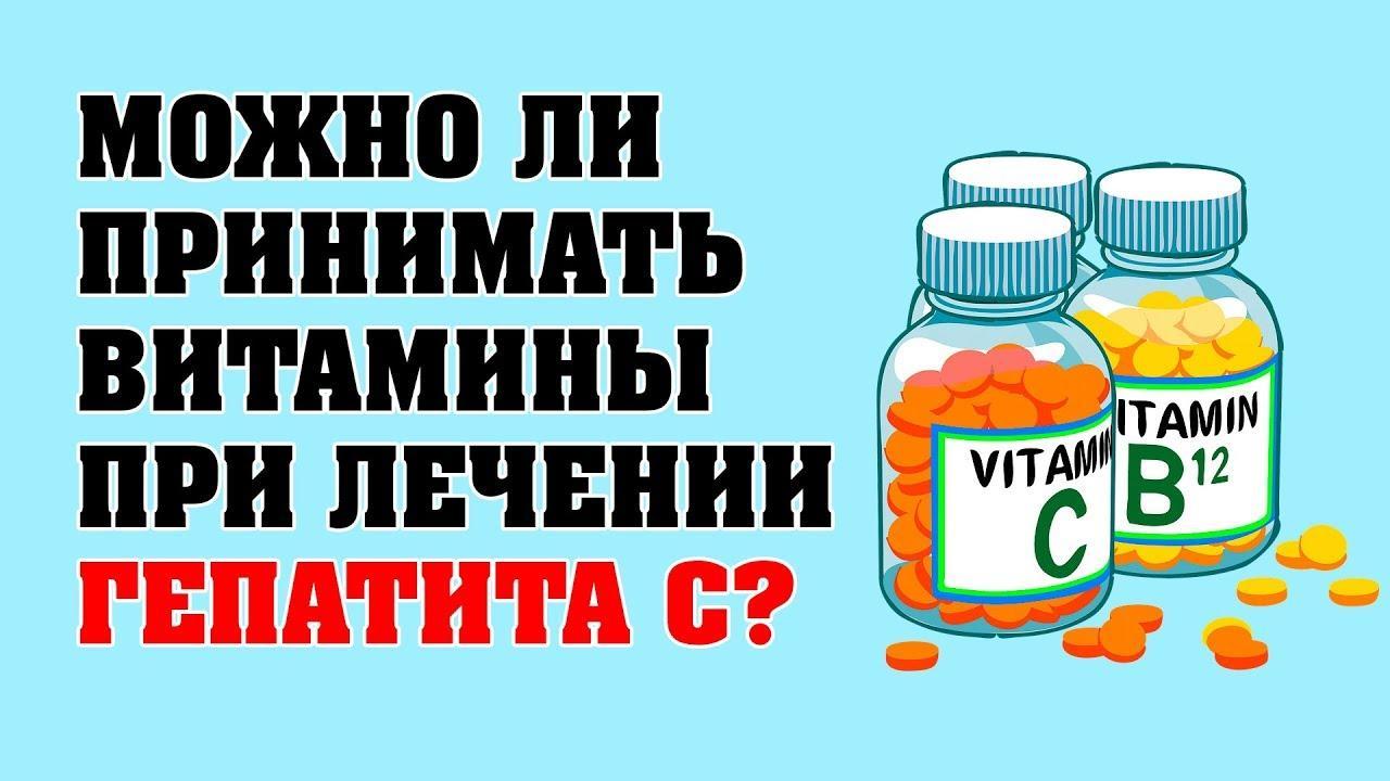 Необходимые витамины при гепатите С