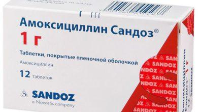 Амоксициллин при лечении гонореи
