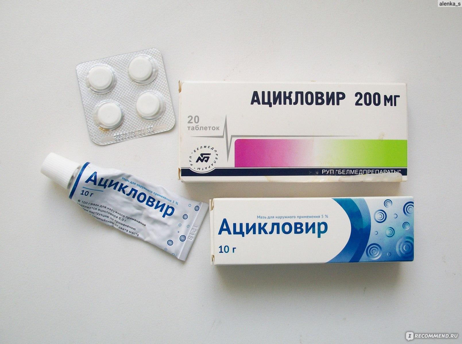 Применение Ацикловира от генитального герпеса
