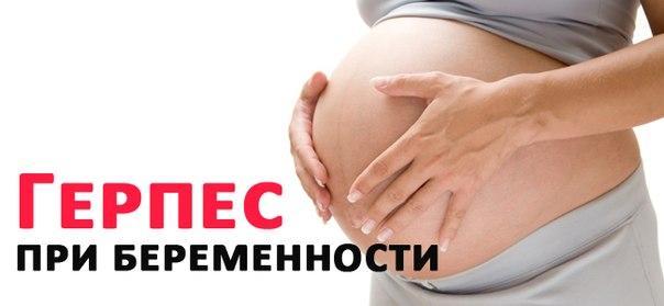 Симптомы и лечение герпеса у беременных