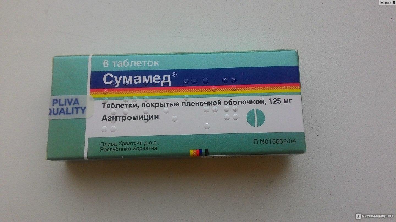 Антибиотик при лечении гонореи Сумамед