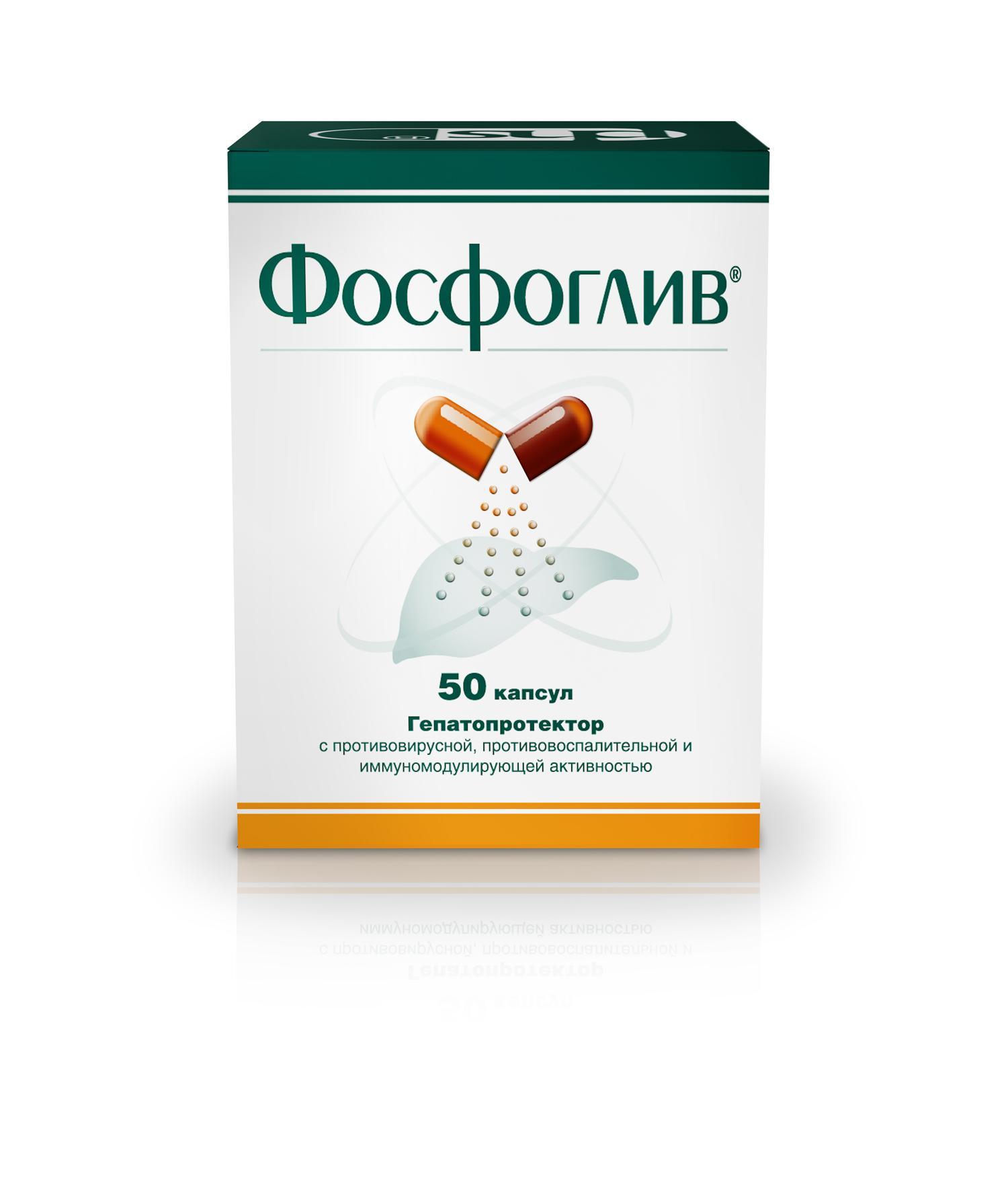 Фосфоглив — эффективный препарат при гепатите С