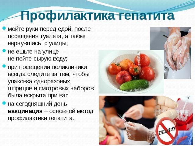 Гепатит С профилактика симптомы